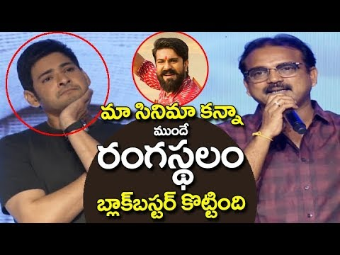 Mahesh Babu Reaction When Koratala Siva Speech About Rangasthalam BlockBuster | Bharat Ane Nenu