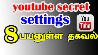 Secret  features of YouTube App 8 |  youtube settings பயனுள்ள தகவல்