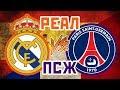 РЕАЛ vs ПСЖ - Один на один
