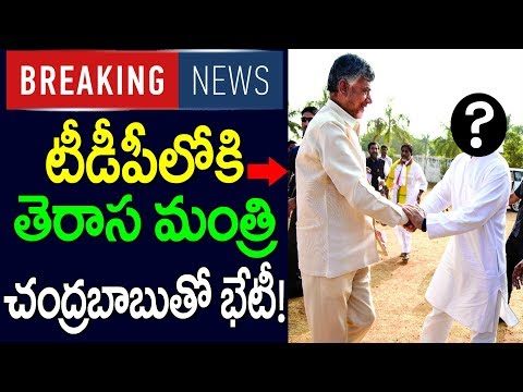 సంచలనం టీడీపీలోకి తెరాస మంత్రి… చంద్రబాబుతో భేటీ | TRS Minister Joins TDP | Telugu News