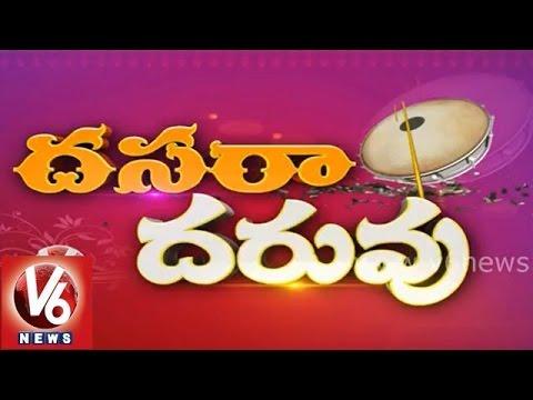 Dussehra Special Songs - 'Dasara Daruvu' with folk singer Shiva Nagulu