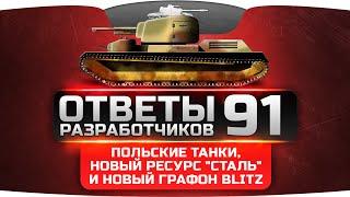 """Ответы Разработчиков #91. Польские танки, новый ресурс """"Сталь"""" и новая графика BLITZ."""