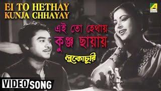 Ei To Hethay Kunja Chhayay | Lukochuri | Bengali Movie Song | Kishore Kumar