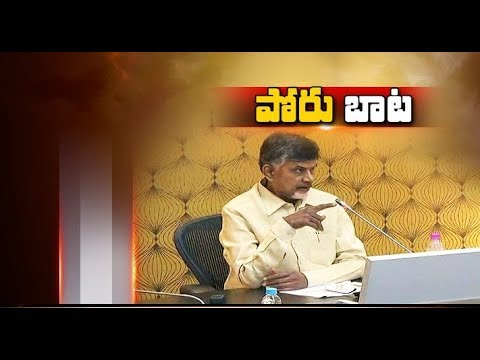 CM Chandrababu Ready to Expose BJP's Conspiracy on AP   A Report