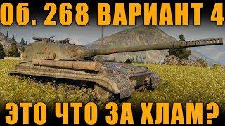 Объект 268 Вариант 4 - ЭТО ЧТО ЗА ХЛАМ? [World of Tanks]