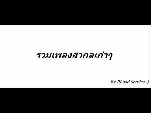 รวมเพลงสากลเก่าๆย้อนยุค [HD]