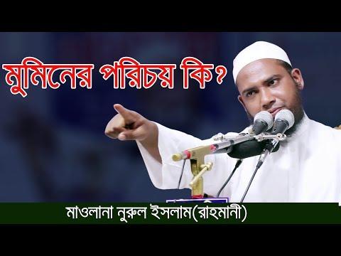 Bangla Waz 2018 Maulana Nurul Islam Rahmani মুমিন কাকে বলে মুমিন কে