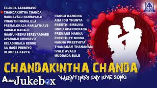 Chandakintha Chanda Valentine's Day Love Song | selected Best Kannada Love Songs | Akash Audio