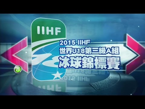 2015 IIHF U18 World Championships Israel vs South Africa - 2015 IIHF 世界U18冰球賽 以色列 vs 南非