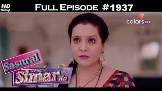 Sasural Simar Ka - 20th September 2017 - ससुराल सिमर का - Full Episode