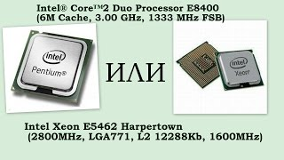Xeon E5462 (12M Cache, 2.80 GHz, 1600 MHz FSB)  ИЗ Китая