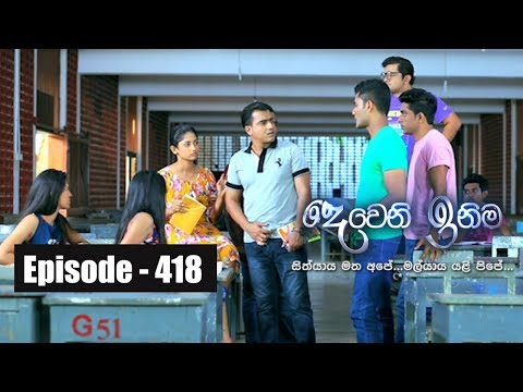 Deweni Inima | Episode 418 12th September 2018