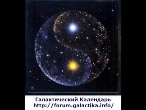Галактический Календарь на 15.12.2011