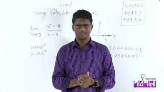 01. Use Calculator to Solve the Limit Problem | ক্যালকুলেটর ব্যবহার করে লিমিট গাণিতিক  সমাধান