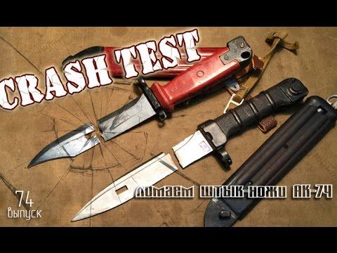 Ломаем штык-ножи АК-74   CRASH TEST Kalashnikov bayonets