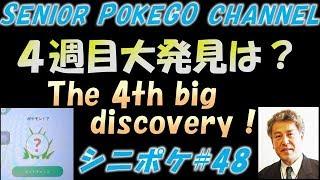 """シニポケ#48『4週目大発見は?』【ポケモンGO】"""" The 4th big discovery ! """""""
