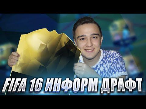 ★ FIFA 16 ИНФОРМ ДРАФТ ★