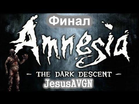 Amnesia The Dark Descent #27 - КОНЕЦ