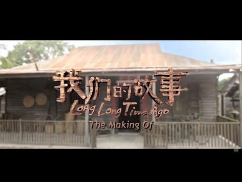 "THE MAKING OF《我们的故事》""LONG LONG TIME AGO"""