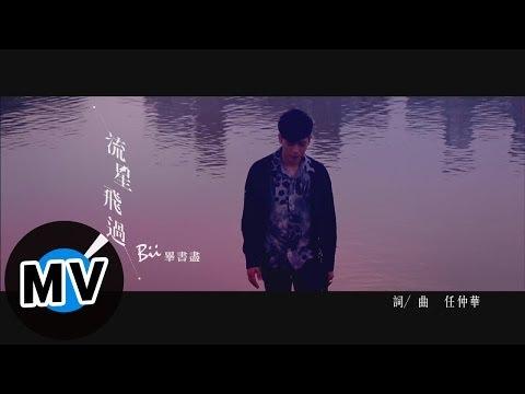 畢書盡 Bii 流星飛過 Flying Meteor 官方版MV 韓劇『愛上王世子』片頭曲