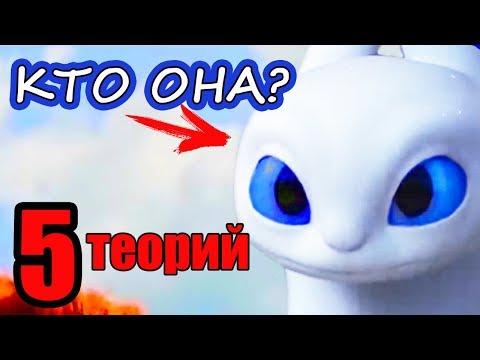 ДНЕВНАЯ ФУРИЯ. 5 ТЕОРИЙ. КАК ПРИРУЧИТЬ ДРАКОНА 3.