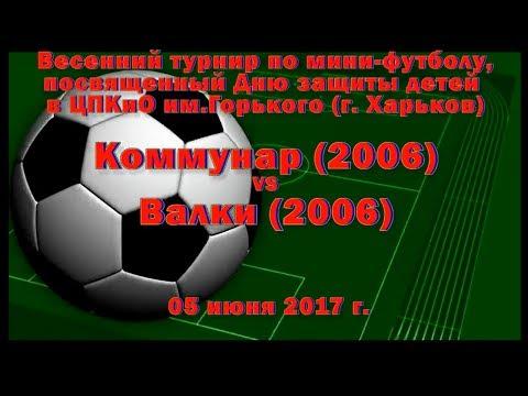 Валки (2006) vs Коммунар (2006) (05-06-2017)