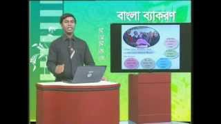 S.S.C. Bangla 2nd paper কারক Part 1 CTV Digital Content (Cambrian School and College)