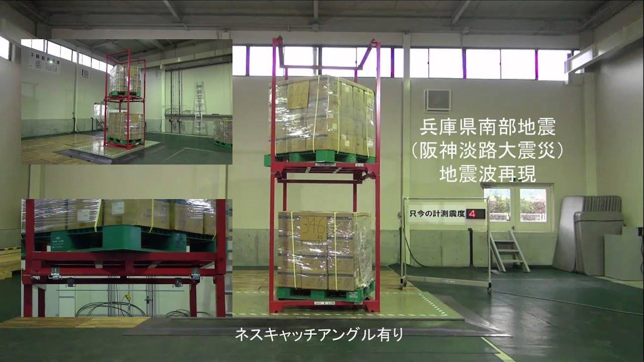 ネスキャッチアングル(正ネス用)耐震実験