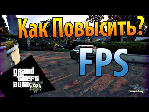 GTA 5 как же повысить FPS?Проблемы с FPS в GTA 5 PC: Падает, проседает? Есть решение!