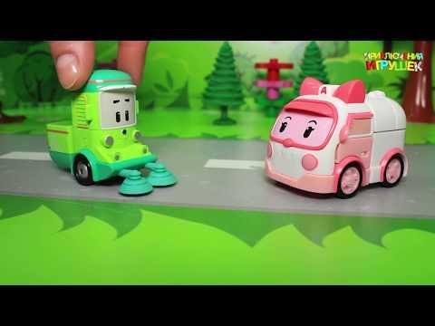 Мультфильмы для детей с игрушками Робокар Поли - Очень нужная машинка спасатель.