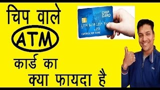 Benefit of chip and pin debit card in Hindi अगर आप  Debit Cards इस्तेमाल करते हो   Mr.Growth🙂👍