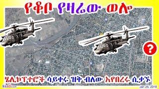 Ethiopia: የቆቦ የዛሬው ወሎ - Today Kobbo, Ethiopia - DW