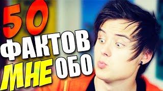 50 ФАКТОВ ОБО МНЕ - Ивангай