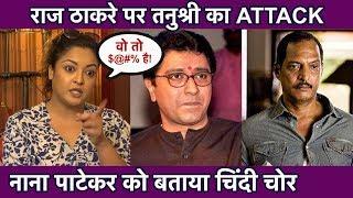Tanushree Dutta ने MNS सुप्रीमो Raj Thackeray और Nana Patekar पर किया जुबानी हमला।