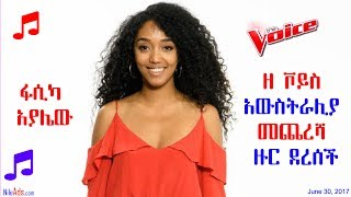 ፋሲካ አያሌው የአውስትራሊያው ቻናል 9 ቴሌቪዥን - The Voice finalist - Faski Ayallew SBS