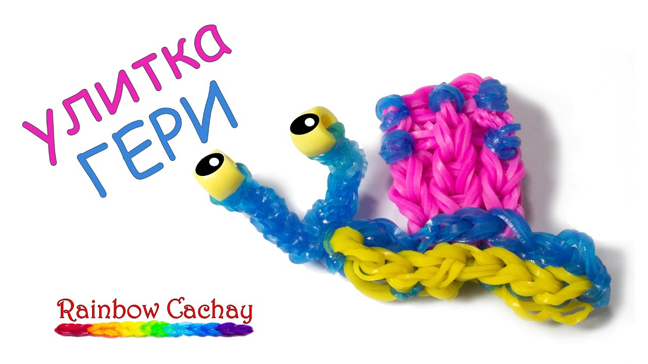 Плетение улитки Гери из резинок Rainbow Loom Bands. cachay.video Плетение из резинок. - YouTube