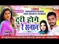 Turi Hoge Re Sanaan | Singer  Vijay Singh Thakur Tijan Patel | Superhit Cg New 2018 Songs |