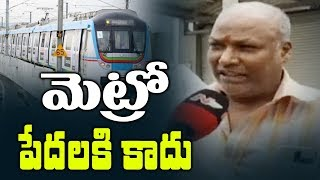 Frustrated Common Man About Metro Rail Ticket Price | Ameerpet to LB Nagar | NTV