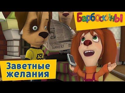 Барбоскины - Заветные желания😌 💬 Сборник 2017 года
