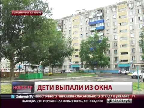 Дети выпали из окна. Новости. GuberniaTV