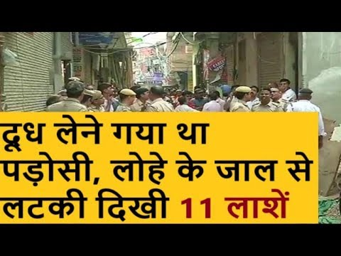 What Happened in Delhi's Burari? | delhi burari news