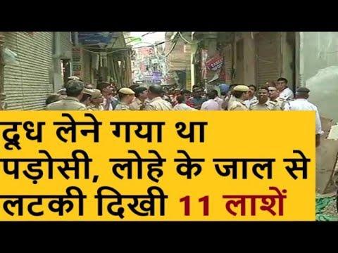 What Happened in Delhi's Burari? | delhi burari news