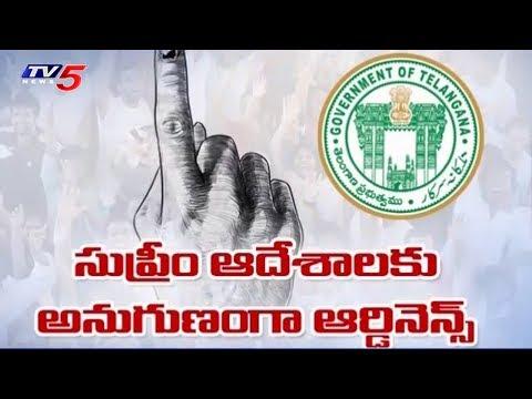 పంచాయతీ ఎన్నికల కసరత్తు! | Telangana Ready For Grama Panchayat Election Works | TV5 News