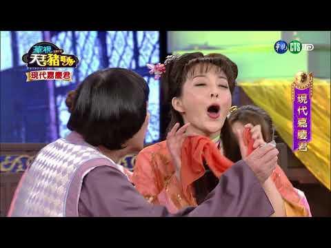 華視天王豬哥秀-現代嘉慶君(完整版)2018.03.04