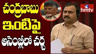 Alla Ramakrishna Reddy On Chandrababu House | AP Assembly | hmtv