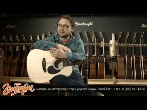 Гитарный магазин западного формата |  www.GitaraClub.ru