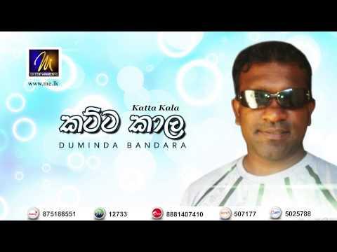 Katta Kala - Duminda Bandara - MEntertainements