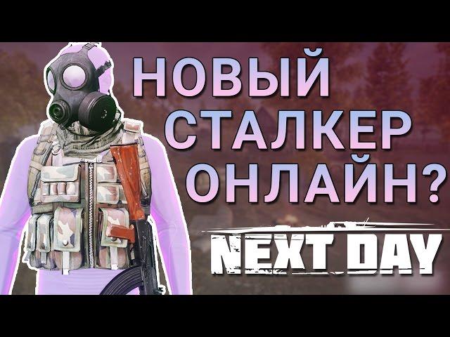 Новый Сталкер? Next Day: Survival