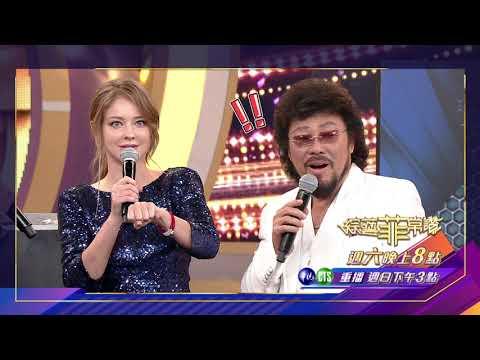 【近身魔術變變變 張菲狂吃安妮豆腐】2018.04.14綜藝菲常讚預告