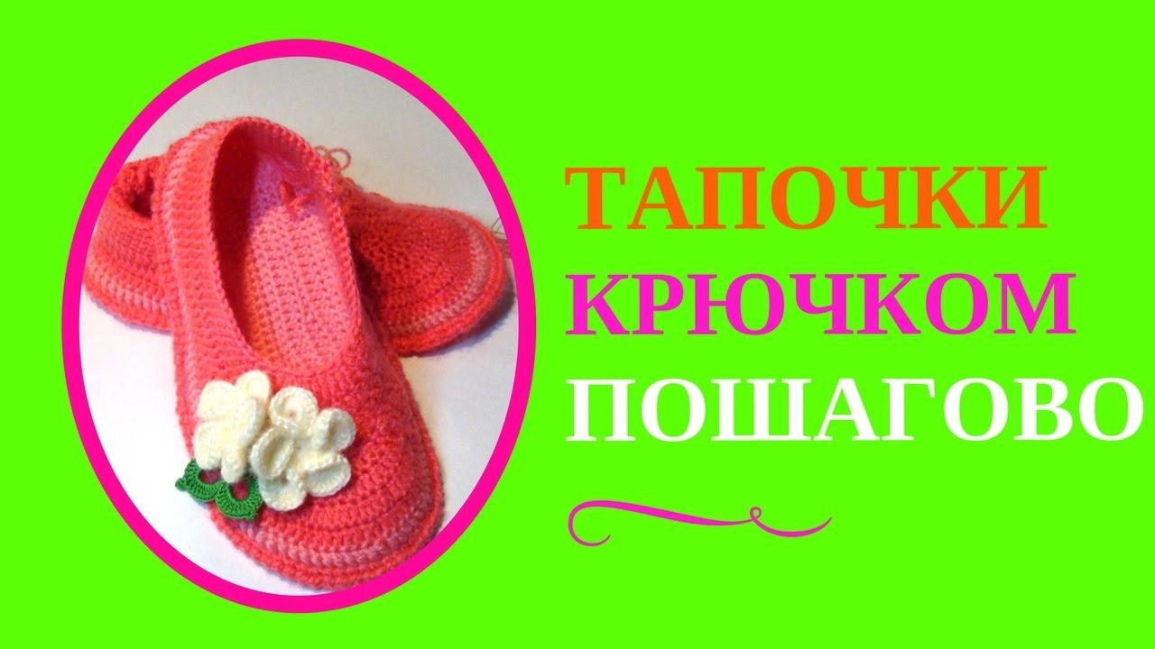 Вязание тапочек пошагово фото